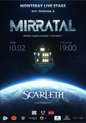 Лютий.2019 / Київ<br>Mirratal, Scarleth