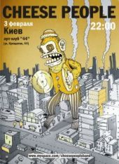 Лютий 2009 / Київ / Cheese People