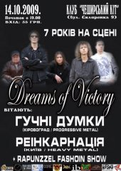 Жовтень 2009 / Київ / Dreams of Victory та інші